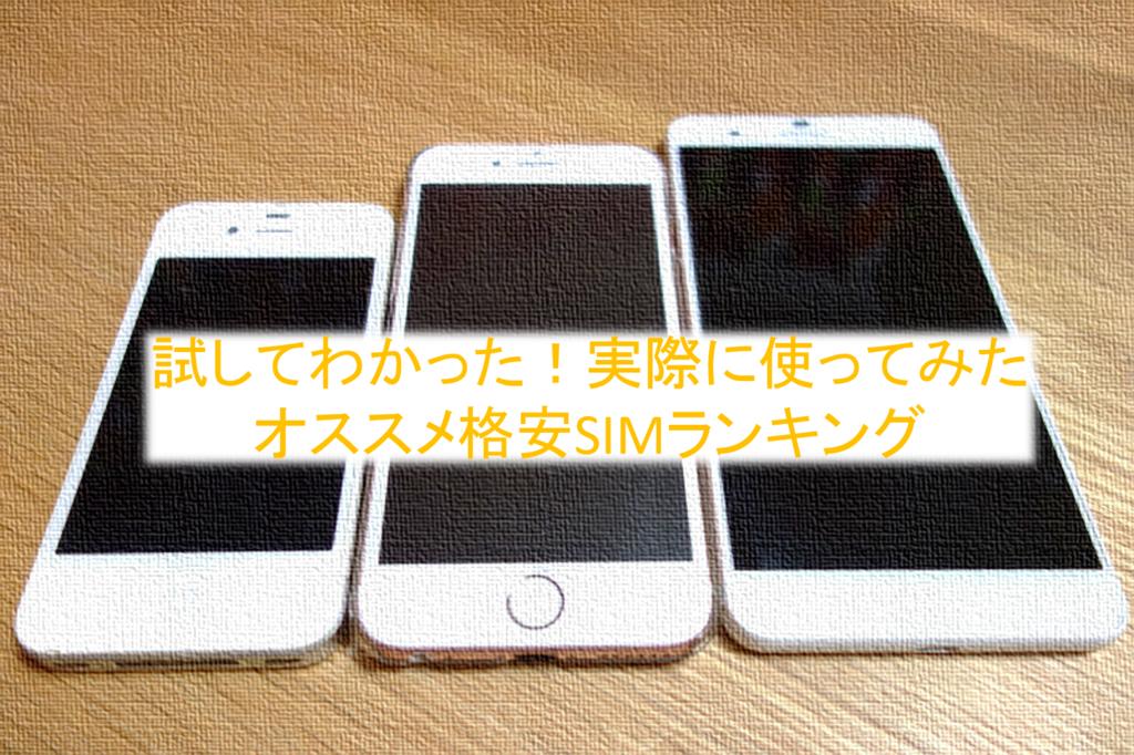 f:id:tonashiba:20160903072602p:plain