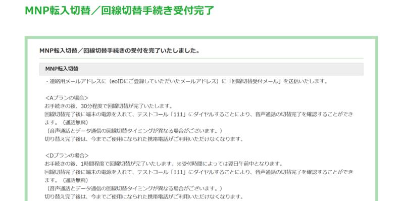 f:id:tonashiba:20161104114525p:plain