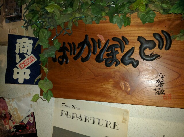 f:id:tonburioyaji:20160812113834j:image