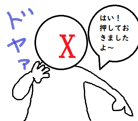 f:id:tonchan1212:20190513105415p:plain
