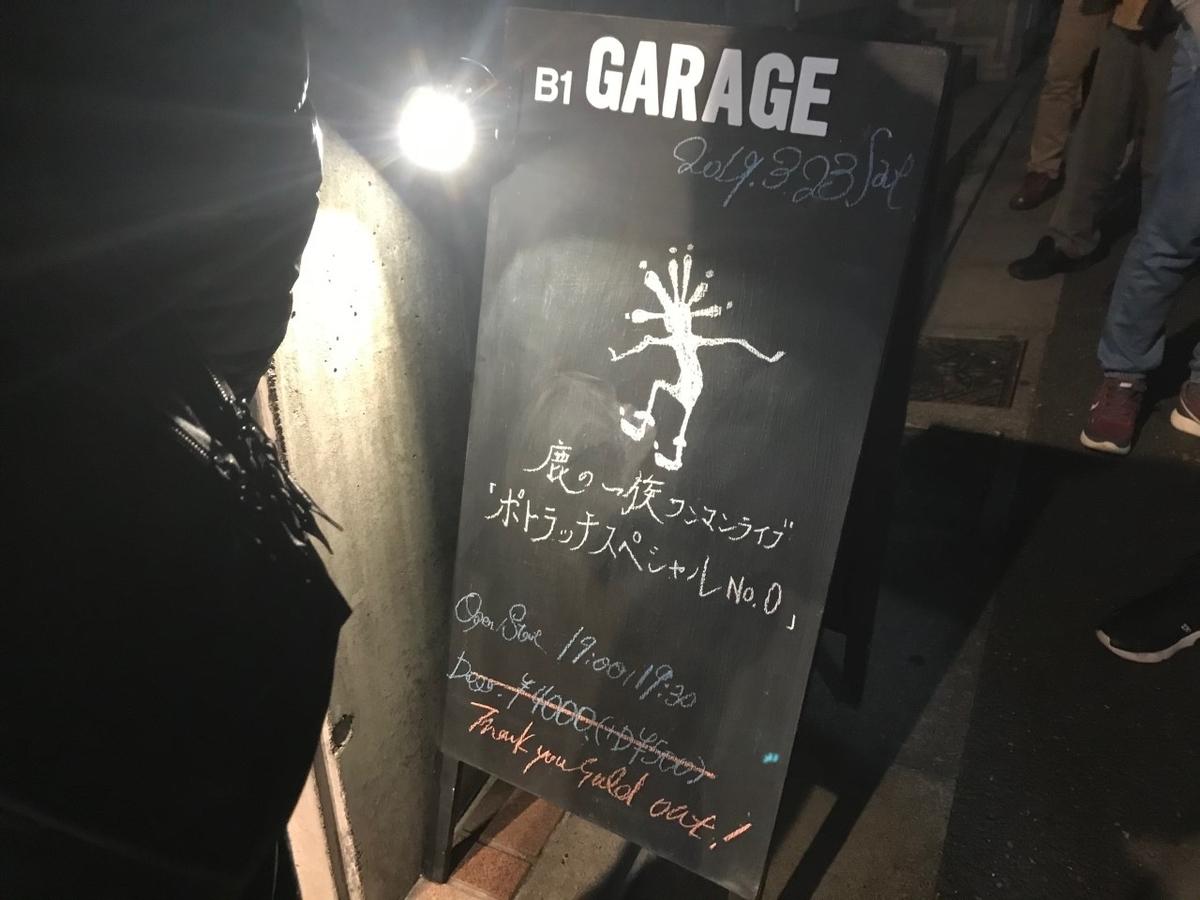 f:id:tonchi-banchou:20190324160121j:plain