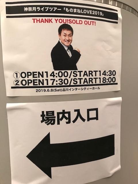 f:id:tonchi-banchou:20190619191025j:plain