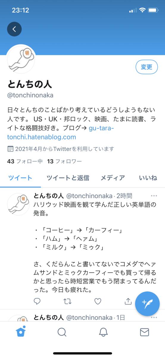 f:id:tonchi-banchou:20210513231435p:plain