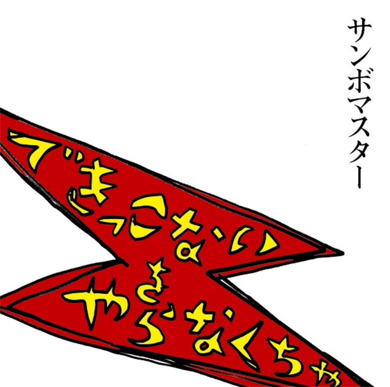 f:id:tondekazu:20170214014349j:image