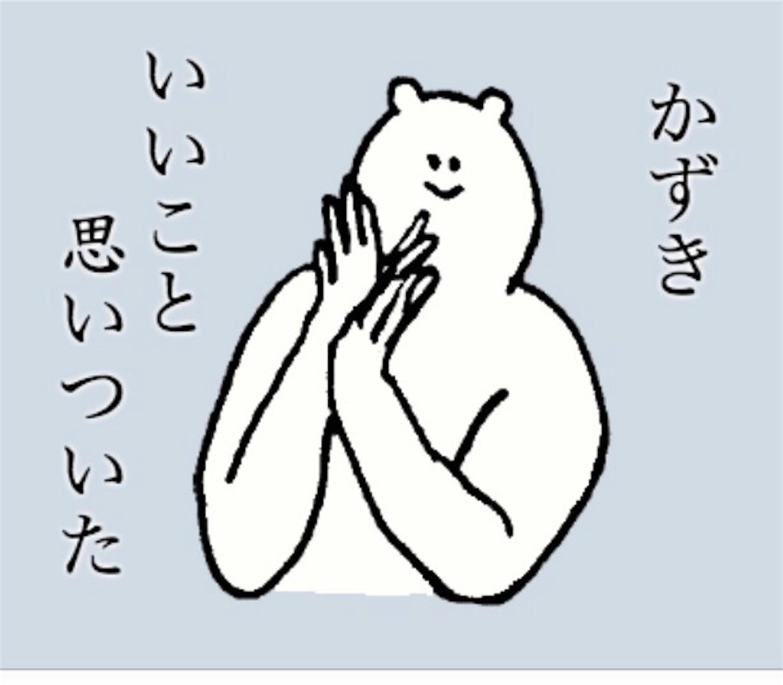 f:id:tondekazu:20170316235357j:image