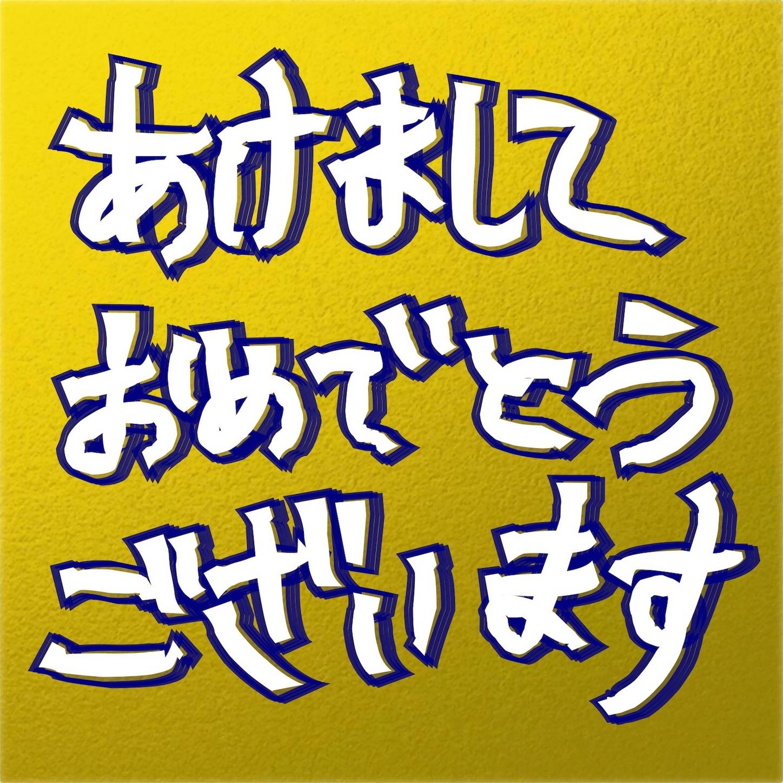 f:id:tondekazu:20180101212733j:image