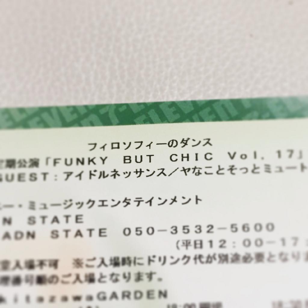 f:id:tonemaster69:20170921065917j:plain