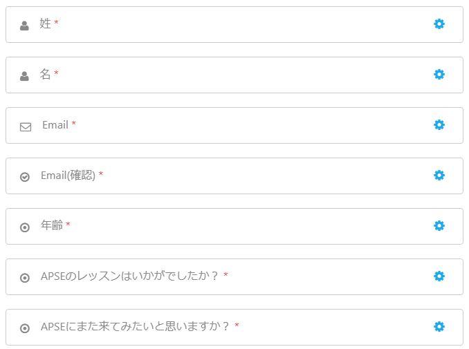 NinJa Forms実際の設定画面