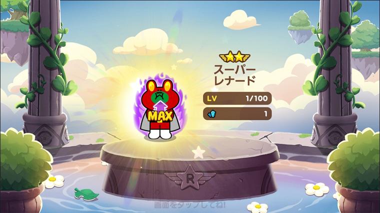 ★7スーパーレナード
