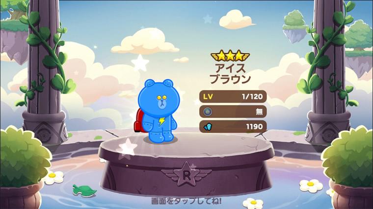 ★8 アイスブラウン