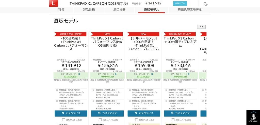 2018年12月23日のThinkPad X1 Carbon 40%引きラインナップ