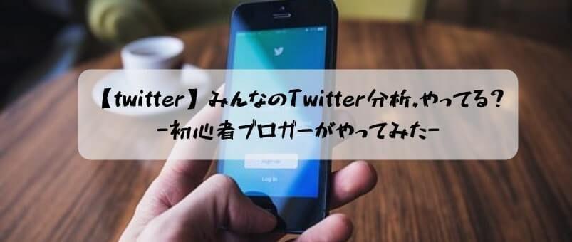 【twitter分析ツール】みんなのTwitter分析,やってる?-初心者ブロガーがやってみた-(ブログタイトル)