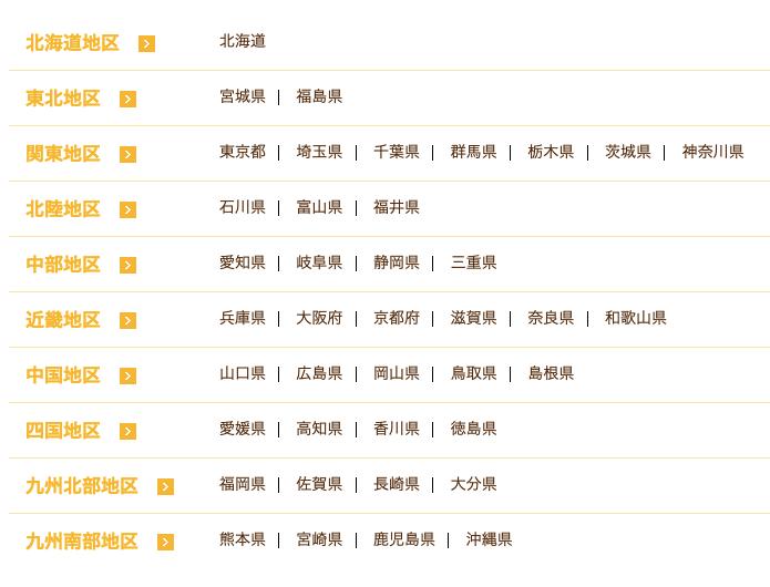PC作業に最適なファミレス「ジョイフル」の展開する都道府県