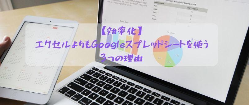 【効率化】エクセルよりもGoogleスプレッドシートを使う3つの理由のアイキャッチ