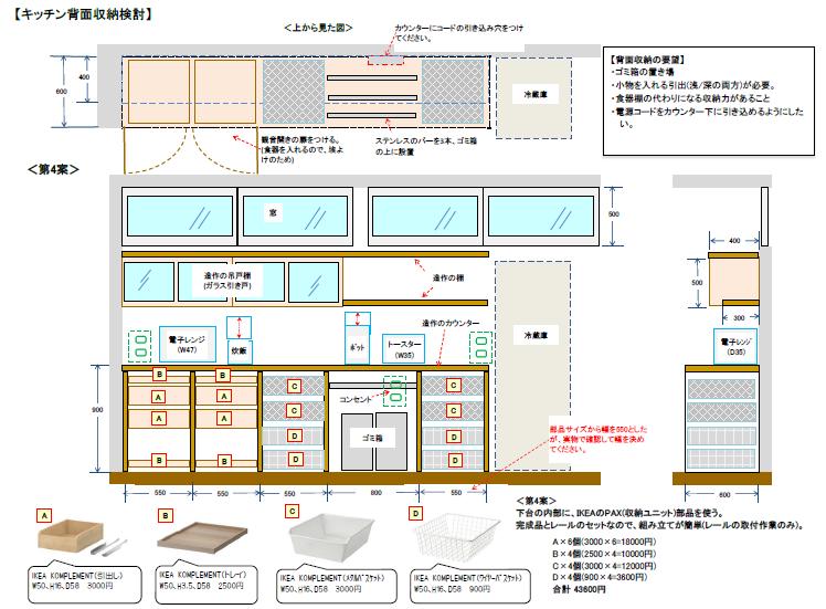 イケアのコムプレメントを使った造作背面収納のイメージ図