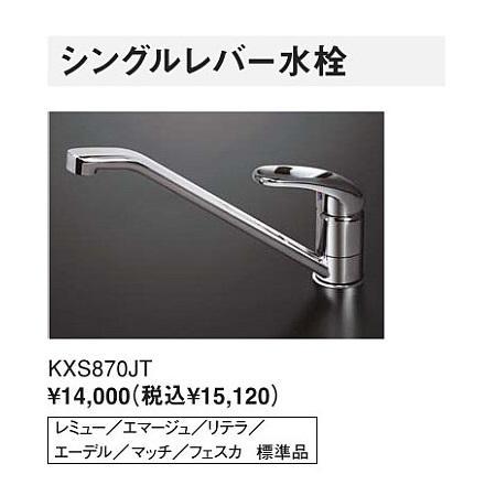 シングルレバー水栓KXS870JT