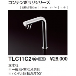 TOTO水栓TLC11C2の画像