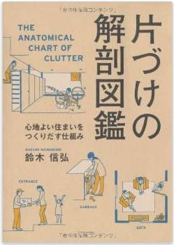 片づけの解剖図鑑 鈴木信弘