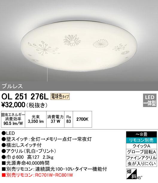オーデリックOL251276L