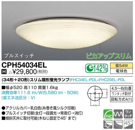 三菱CPH54034EL