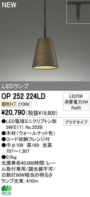 オーデリック木製ペンダントライトOP252224LD