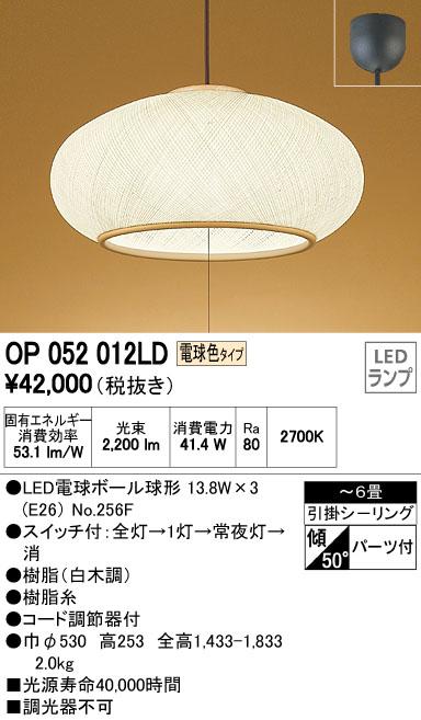 オーデリック和風ペンダントライトOP052012LD