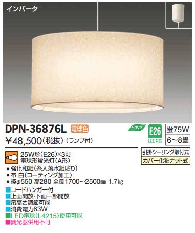 ダイコー和風ペンダントライトDPN-36876L