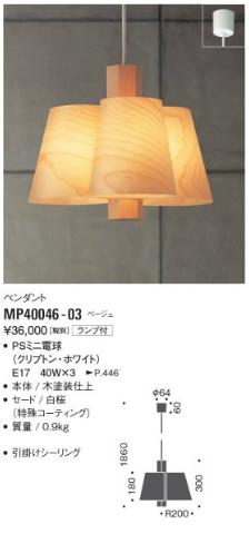 マックスレイMP40046-03
