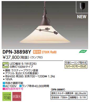 大光DAIKODPN38898Y