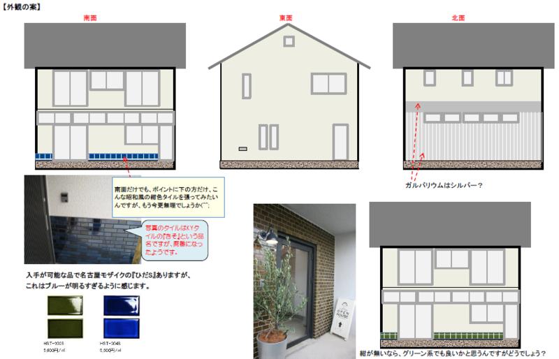 家の外観イメージ図