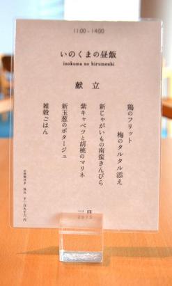MIMOCAカフェのメニューの画像