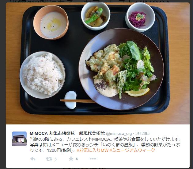 いのくまの昼飯の画像