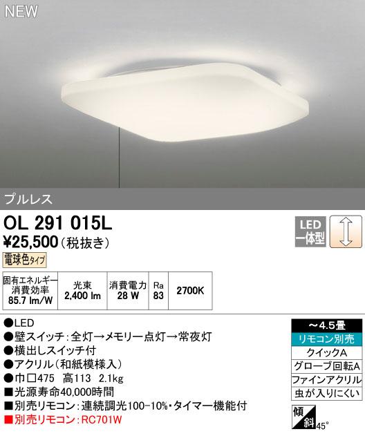 オーデリックOL291015L