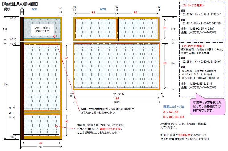 造作建具イメージ