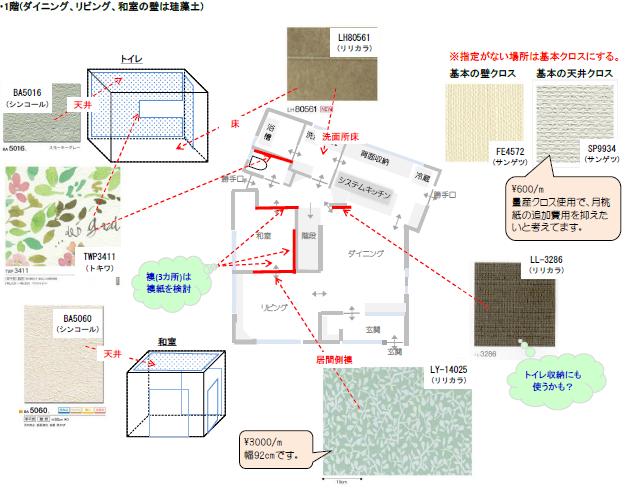壁紙の指定図1F