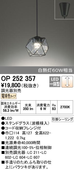 オーデリックガラスペンダントOP252357
