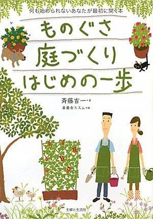 斉藤吉一ものぐさ庭づくり