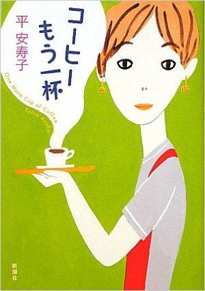 平安寿子コーヒーもう一杯