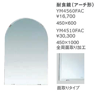 TOTO アーチ形鏡 YM4560FAC