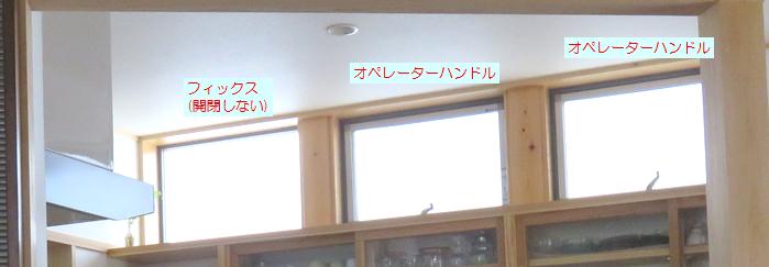 吊戸棚の上の天窓