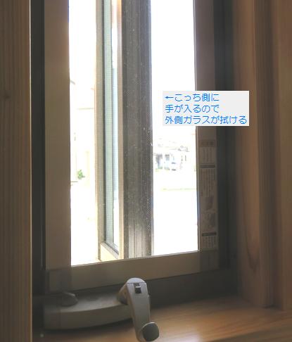 たてすべり窓の隙間