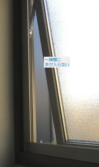 横すべり窓の隙間