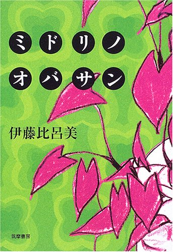 ミドリノオバサン 伊藤比呂美の本