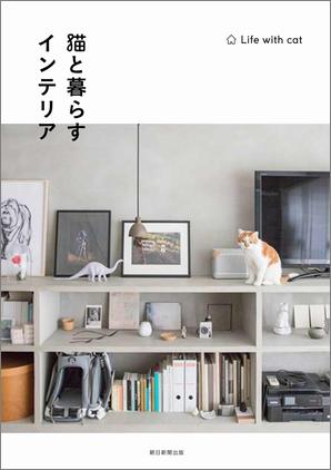 猫と暮らすインテリア 朝日新聞出版