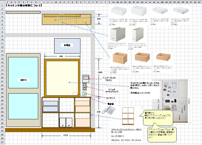 エクセルで作成した造作家具の設計図詳細