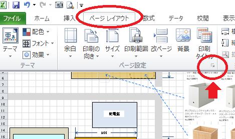 エクセル・ページ設定の画像