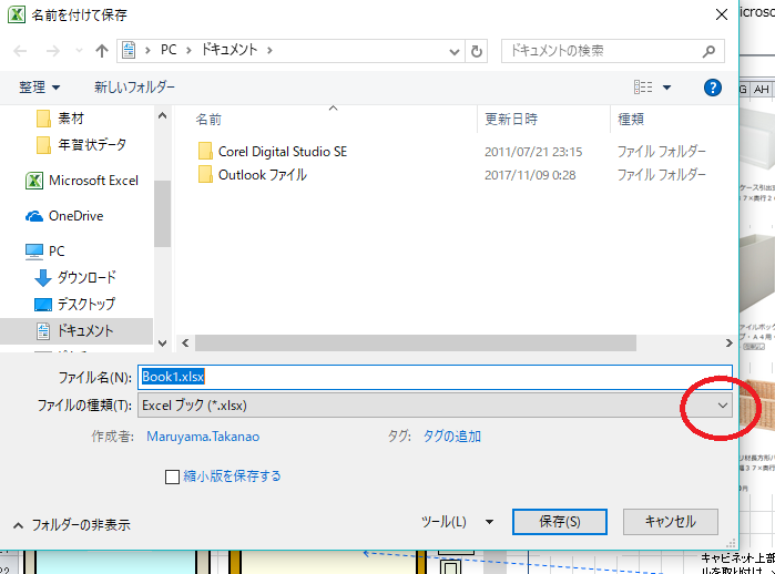 エクセル・PDF変換の画像