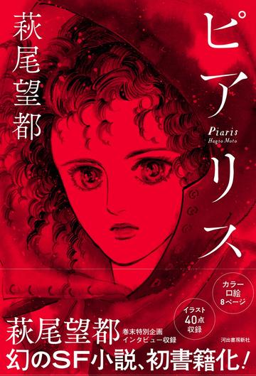 ピアリス 萩尾望都の本の画像