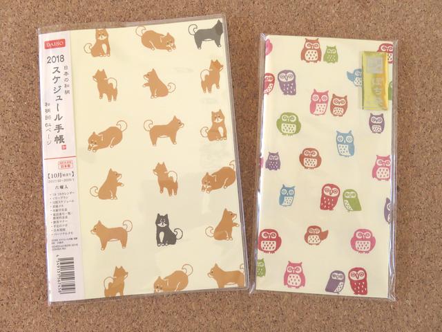 ダイソーの柴犬柄スケジュール手帳とふくろう柄ポチ袋の画像