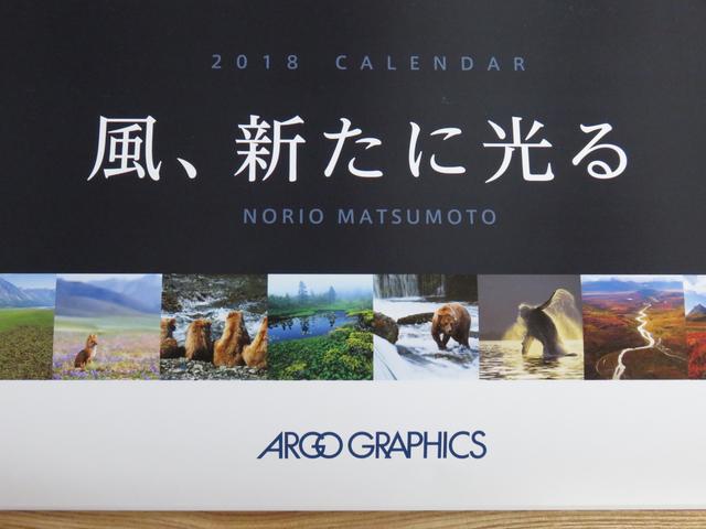 アルゴグラフィックスの2018年株主カレンダー表紙の画像